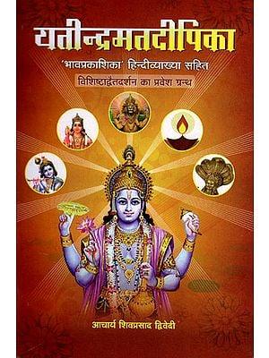 यतीन्द्रमतदीपिका (संस्कृत एवम् हिन्दी अनुवाद) - Yatindramata Dipika of Srinivasacharya