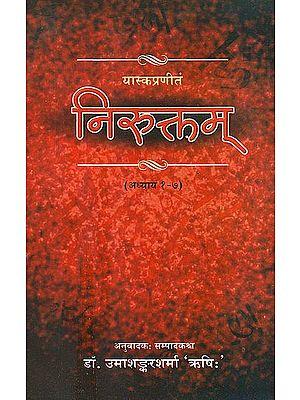 निरुक्तम् (संस्कृत एवम् हिन्दी अनुवाद) - Nirukta of Yaska (Vol. I: Chapters 1-7)