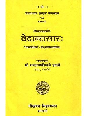वेदान्तसार (संस्कृत एवम् हिन्दी अनुवाद) - Vedanta Sara of Sri Sadananda