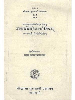 अथर्ववेदीयज्यौतिषम् (संस्कृत एवम् हिन्दी अनुवाद) -  Astrology in Atharva Veda