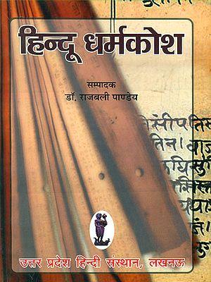 हिंदू धर्मकोश: Encyclopedia of Hinduism