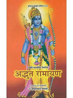अद्भुत रामायण (संस्कृत एवम् हिन्दी अनुवाद) -  Adbhut Ramayana