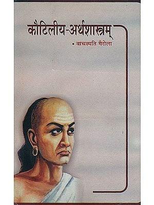कौटिलीय अर्थशास्त्रम् (संस्कृत एवम् हिन्दी अनुवाद) - Arthasastra of Kautilya