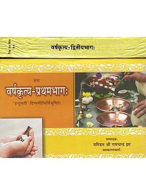 वर्षकृत्य: Varsha Kritya (Set of 2 Volumes)