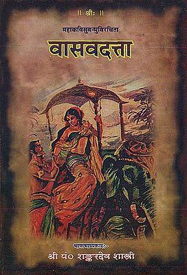 वासवदत्ता (संस्कृत एवम् हिन्दी अनुवाद) - Vasavadatta of Mahakavi Subandhu