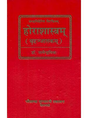 होराशास्त्रम्: बृहज्जातकम् (संस्कृत एवम् हिन्दी अनुवाद) - Hora Sastram
