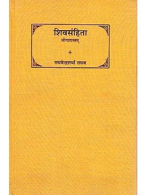 शिव संहिता: योगशास्त्रम् - Shiva Samhita (संस्कृत एवम् हिन्दी अनुवाद)