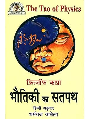 भौतिकी का सतपथ: Hindi Translation of 'The Tao of Physics'