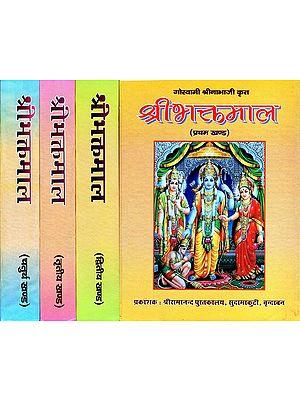 श्रीभक्तमाल: Shri Bhaktamal (Set of 4 Volumes)