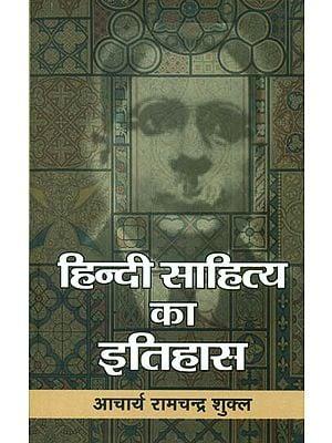हिन्दी साहित्य का इतिहास: History of Hindi Literature by Ramachandra Shukla