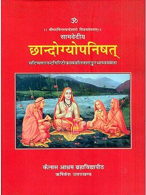 छान्दोग्योपनिषत् (संस्कृत एवम् हिन्दी अनुवाद) - Chandogya Upanishad with the Commentary of Shankaracharya and Anandagiri - Kailash Ashram Edition