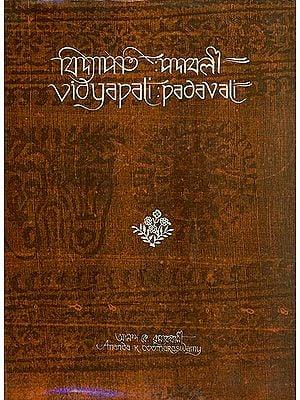 Vidyapati: Padavali