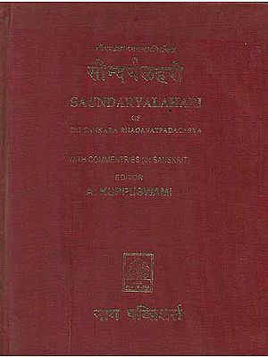 Saundaryalahari of Sri Shankara Bhagavatpadacharya with Ten Commentaries (In Sanskrit Only)