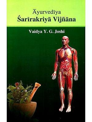 Ayurvediya Sarirakriya Vijnana
