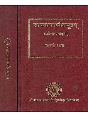 Katyayana Srauta Sutra (With the Commentary of Karka) (Two Volumes in Sanskrit Only)
