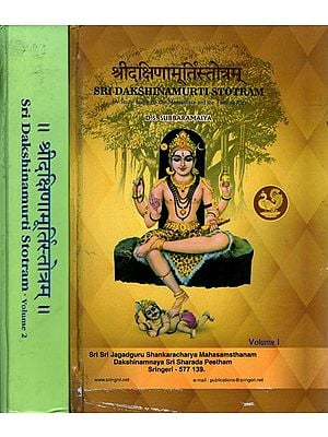 Sri Daksinamurti Stotram: A Study Based on The Manasollasa and the Tattvasudha, Sanskrit Text with English Translation (In 2 Volumes) - A Rare Book