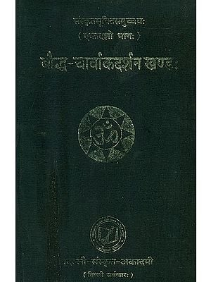 बौद्ध चार्वाकदर्शन खण्ड: Quotations from Buddhist and Carvaka  Philosophies