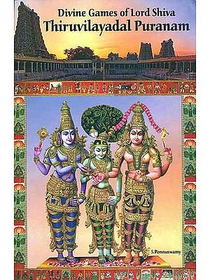 Divine Games of Lord Shiva Thiruvilayadal Puranam