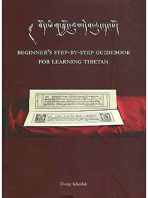 Beginner's Step-by Step Guidebook  - For Learning Tibetan