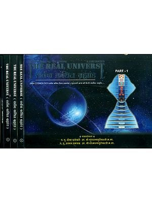 सर्वज्ञ कथित ब्रह्माण्ड - The Real Universe in 5 Volumes (Jain Cosmology)