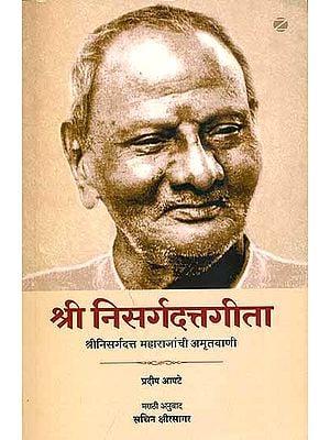 श्री निसर्गदत्तगीता (श्री निसर्गदत्त महाराजांची अमृतवाणी) - Sri Nisargadatta Gita