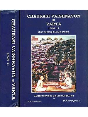 Chaurasi Vaishnavon ki Varta (Set of 2 Volumes)