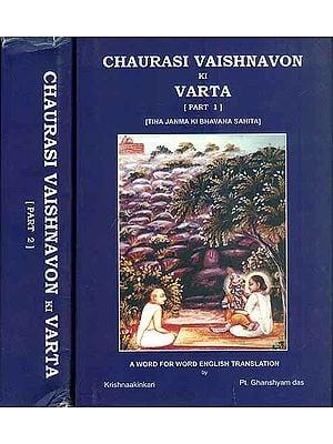 Chaurasi Vaishnavon ki Varta (Set of 2 Volumes)