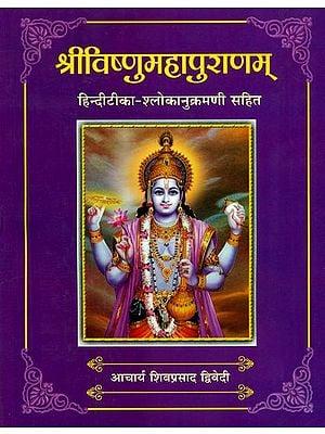 श्रीविष्णुमहापुराणम् (संस्कृत एवं हिंदी अनुवाद)- The Vishnu Purana