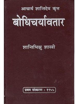 बोधिचर्यावतार: Bodhicaryavatar