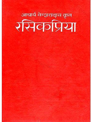 रसिकप्रिया: Rasikpriya of Keshav Das
