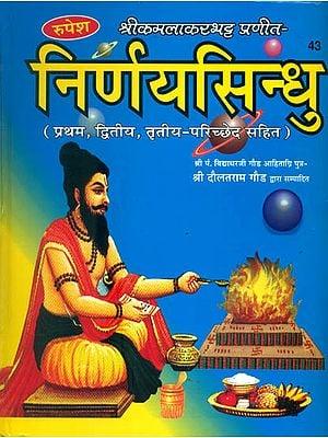 निर्णयसिन्धु (संस्कृत एवं हिंदी अनुवाद)- Nirnaya Sindhu (Dharmasastra)