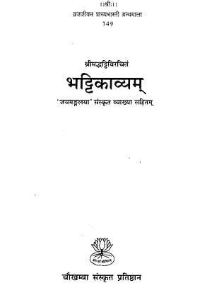 भट्टिकाव्यम्: Bhattikavyam