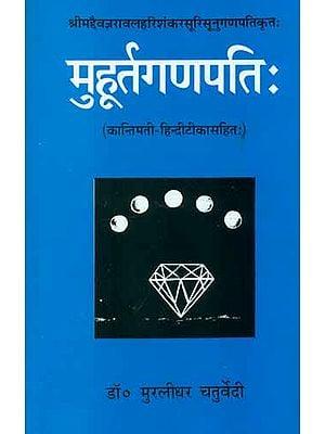 मुहूर्तगणपति (संस्कृत एवं हिंदी अनुवाद)- Muhurta Ganapati