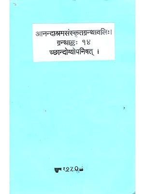 छन्दोग्योपनिषत्: Chandogya Upanishad with Commentaries by Shankaracharya and Anandagiri