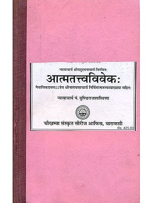 आत्मतत्त्वविवेक: Atma Tattva Viveka with Sanskrit Commentaries