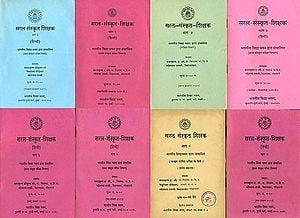सरल संस्कृत शिक्षक Saral Sanskrit Shikshak (Set of 8 Volumes)