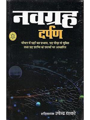 नवग्रह दर्पण: Navagraha Darpan