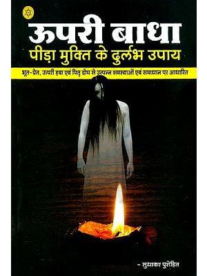 ऊपरी बाधा पीड़ा मुक्ति के दुलर्भ उपाय: Upari Badha