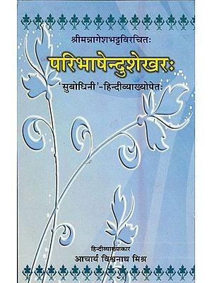 परिभाषेन्दुशेखर (संस्कृत एवं हिन्दी अनुवाद) - Paribhashendushekhar