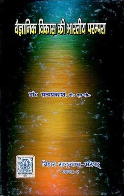 वैज्ञानिक विकास की भारतीय परम्परा: Scientific Development - The Indian Tradition (A Rare Book)