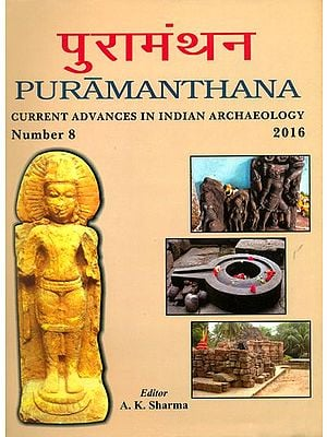 पुरामंथन: Puramanthana (Current Advances in Indian Archaeology)