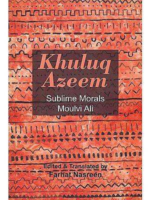 Khuluq Azeem (Sublime Morals Moulvi Ali)