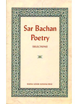 Sar Bachan Poetry (Selections)