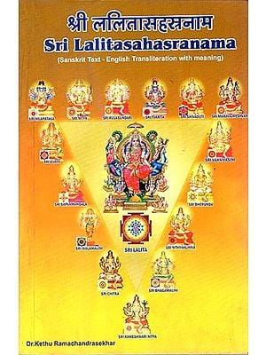 Sri Lalita Sahasranama (Sanskrit Text- English Transliteration with Meaning)