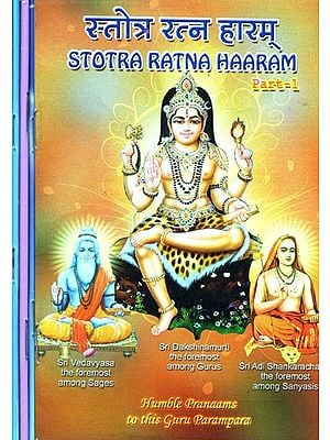 Stotra Ratna Haaram (Set of 4 Volumes)