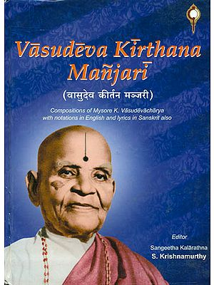 Vasudeva Kirthana Manjari  (Compositions of Mysore K. Vasudevacharya with Notations in English and Lyrics in Sanskrit Also)