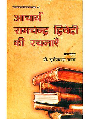 आचार्य रामचन्द्र द्विवेदी की रचनाएँ: Compositions of Acharya Ram Chandra Dwivedi