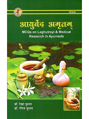आयुर्वेद अमृतम्: MCQs on Laghutrayi and Medical Research in Ayurveda