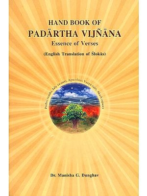 Hand Book of Padartha Vijnana (Essence of Verses)