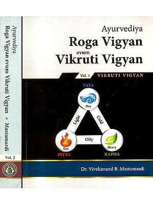 Ayurvediya Roga Vigyan evum Vikruti Vigyan (Set of 2 Volumes)